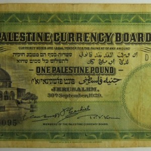 Palestine currency 1