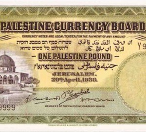 Palestine currency
