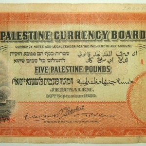 Palestine currency2