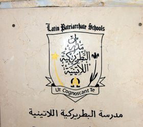 Ayn Arik Latin School